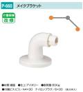 バリアフリー メイク手スリシリーズ 浴室対応樹脂製手すり部品。丸喜金属 P-660 メイクブラケット 1個販売
