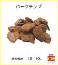 【代引不可・メーカー出荷】バークチップ(1袋40リットル)PL3-45410 赤松樹皮製