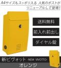 【代引不可・地域限定送料無料】壁付けポスト 新ビヴォット オレンジ PLB-231 ダイヤル錠 A4サイズも入るおしゃれなポスト。北海道、沖縄県、離島への出荷不可。