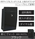 【代引不可・地域限定送料無料】壁付けポスト 新ビヴォット ブラック PLB-234 ダイヤル錠 A4サイズも入るおしゃれなポスト。北海道、沖縄県、離島への出荷不可。