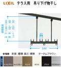 LIXIL(リクシル)テラス用吊り下げ物干しセット PTAP022 1セット2本入り 標準本体544mm ロング長さ 調整範囲 H=1000mmから1400mm 耐荷重50kg