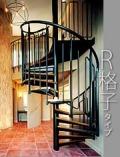 屋外・屋内アルミらせん階段 KDスパイラル R格子タイプ 段板巾600【送料込み】