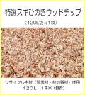 【代引不可・メーカー出荷】特選スギひのきウッドチップ(120L×1袋) RD3-WD001 120L×1袋 たっぷり120L。杉の木から生まれた天然素材100%のウッドチップ。