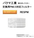 バクマ工業 交換用PM2.5対応フィルター RESPM-150。Ф150 樹脂製差圧式レジスター専用 (10枚セット)交換フィルターです。