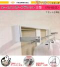 室内用物干し ルームハンガーブラケットS型 RHBS 【1セット2本組販売】サイズ312mm 下地のない石膏ボードに取付けることが可能です。