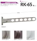川口技研 窓壁用ホスクリーン RK-65 木造用ビス付 1本販売!水平時650mm。使いやすさが進化!アーム角度が4段階に細かく調整可能。窓壁用ホスクリーン RK型
