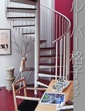 屋外・屋内アルミらせん階段 KDスパイラル ルーバー格子タイプ 段板巾600【送料込み】