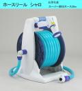 三洋化成 ホースリール シャロ S5-Q206R 20mスーパー耐圧タイプホース