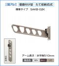 三協アルミ 壁直付け型物干し SAKB-02K 1セット2本いり 木造用ビス付