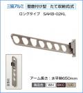 三協アルミ 壁直付け型物干し SAKB-02KL 1セット2本いり 収納式竿掛け 木造用ビス付