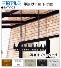 三協アルミ テラス用吊下げ型竿掛け SATV-03K-2S ショートタイプ 1セット2本入り 調整範囲 H=375mmから583mm