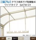 三協アルミ テラス用吊下げ型 調整式(ワイトタイプ)竿掛け SATW-01-2S ワイド本体820mm ロングタイプ 調整範囲 H=1075mmから1970mm 1セット2本入り