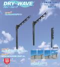 タカラ産業 上下可動壁付け物干金物 ドライ・ウェーブ SDL50 リクシル(トステム)オータムブラウン対応色 1セット2本入り。