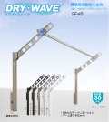 腰壁用可動式物干金物 タカラ産業(DRY・WAVE) ドライ・ウェーブSF45 (1セット2本いり) 上下スライド式 スリムで洗礼されたデザイン性と確かな品質。