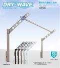 腰壁用可動式物干金物 タカラ産業(DRY・WAVE) ドライ・ウェーブSF55 (1セット2本いり) 上下スライド式 スリムで洗礼されたデザイン性と確かな品質。