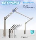 腰壁用可動式物干金物 タカラ産業(DRY・WAVE) ドライ・ウェーブSFL55 (1セット2本いり) 上下スライド式 ロングポール