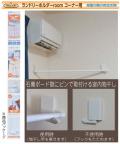 屋内物干 ヒカリ ランドリーホルダーroom コーナー用  SH-LHR100C 石膏ボード壁専用。コーナー利用ですっきり部屋干し