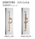 新協和[SHINKYOWA] ドアハンドル SHB201(スムース) 内外1セット2本組 竹集成材 L=600  グリップ部分が回転し手首への負担を少なくすることができます。