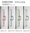新協和[SHINKYOWA] ドアハンドル SHB201(スムース) 内外1セット2本組 竹集成材 L=600 多彩なカラーバリエーションが特徴です。 グリップ部分が回転し手首への負担を少なくすることができます。