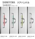 新協和[SHINKYOWA] ドアハンドル SHB201(スムース) 内外1セット2本組 竹集成材 L=450 多彩なカラーバリエーションが特徴です。 グリップ部分が回転し手首への負担を少なくすることができます。