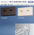 新協和 バルコニー物干金物用取付金具 SK-165M 物干金物1本分(2枚1組)販売