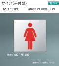 新協和 サイン SK-17F-150(平付型) H150xW150。公共施設・公共設備のピクト図形を印刷して出荷します。