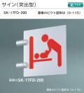 新協和 サイン SK-17FD-200(突出型) H200xW200。公共施設・公共設備のピクト図形を印刷して出荷します。