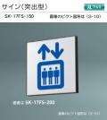 新協和 サイン SK-17FS-150(突出型) H150xW150。公共施設・公共設備のピクト図形を印刷して出荷します。