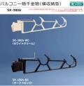 新協和 バルコニー物干金物(横収納型)SK-380A 1セット2本組販売(アーム長さ水平時380mm)アーム横収納型・横型ブラケット