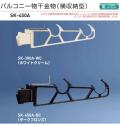 新協和 バルコニー物干金物(横収納型)SK-450A 1セット2本組販売(アーム長さ水平時450mm)アーム横収納型・横型ブラケット