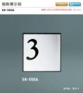 新協和 階段表示板 SK-550A H162xW162xD13。階数表示は1〜14まで対応可能。