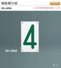 新協和 階数標示板 SK-600A H225xW130xD5。1〜9まで対応。ステンレス木ネジ、ゴムパッキン付。