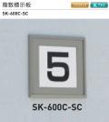 新協和 階数標示板 SK-600C-SC H150xW150xD7。数字は1〜9までのシルク印刷