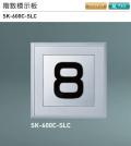 新協和 階数標示板 SK-600C-SLC H150xW150xD7。数字は1〜9までのシルク印刷