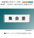 新協和 一般室名札 SK-607(平付・ケース型) H80xW265xD15  5文字までの指定文字をシート貼して出荷します。