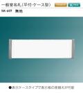 新協和 一般室名札 SK-607【無地】(平付・ケース型) H80xW265xD15  本体のみで、文字貼は別途となります。