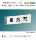 新協和 一般室名札 SK-608(突出・ケース型) H80xW270xD25  5文字までの指定文字をシート貼して出荷します。