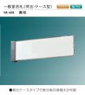 新協和 一般室名札 SK-608【無地】(突出・ケース型) H80xW270xD25  本体のみで、文字貼は別途となります。