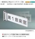 新協和 一般室名札 SK-609(突出スイング・ケース型) H78xW273xD24  5文字までの指定文字をシート貼して出荷します。