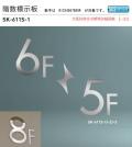 新協和 階数標示板 SK-611S-1 H200xW145xD3。ステンレス製 数字はB1234567890R。壁面用