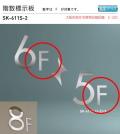 新協和 階数標示板 SK-611S-2 H120xW60xD3ステンレス製 数字はF。壁面用