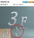 新協和 階数標示板 SK-612S-3 H136xW82xD5.5。ステンレス製 壁面用