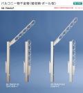 新協和 バルコニー物干金物(縦収納・ポール型)SK-70ASLP 1セット2本組販売(アーム長さ水平時680mm)