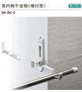 室内物干金物(横付型) 新協和 SK-DC-3 1セット2本組。コンパクト設計。物干アームの角度変更可能。窓枠や壁面など自由な取付が可能。