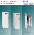 【地域限定・送料無料】消火器収納ボックス(壁付型)新協和 SK-FEB-04K スチール製ホワイトとシルバーの2色をご用意