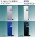 【地域限定・送料無料】消火器収納ボックス(据置型) 新協和 SK-FEB-FG210 スチール製 4色カラーのシンプルデザイン