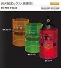 【地域限定送料無料】新協和 消火器ボックス(据置型)SK-FEB-FG330。薄暗い屋内でも確認しやすい蛍光カラー