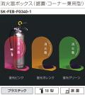 【地域限定・送料無料】消火器ボックス(据置型・コーナー兼用型) 神栄ホームクリエイト(新協和) SK-FEB-FG340-1 薄暗い屋内でも確認しやすい蛍光カラー