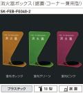 【地域限定・送料無料】消火器ボックス(据置型・コーナー兼用型) 神栄ホームクリエイト(新協和) SK-FEB-FG340-2 薄暗い屋内でも確認しやすい蛍光カラー