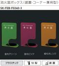 【地域限定・送料無料】消火器ボックス(据置型・コーナー兼用型) 神栄ホームクリエイト(新協和) SK-FEB-FG340-3 薄暗い屋内でも確認しやすい蛍光カラー